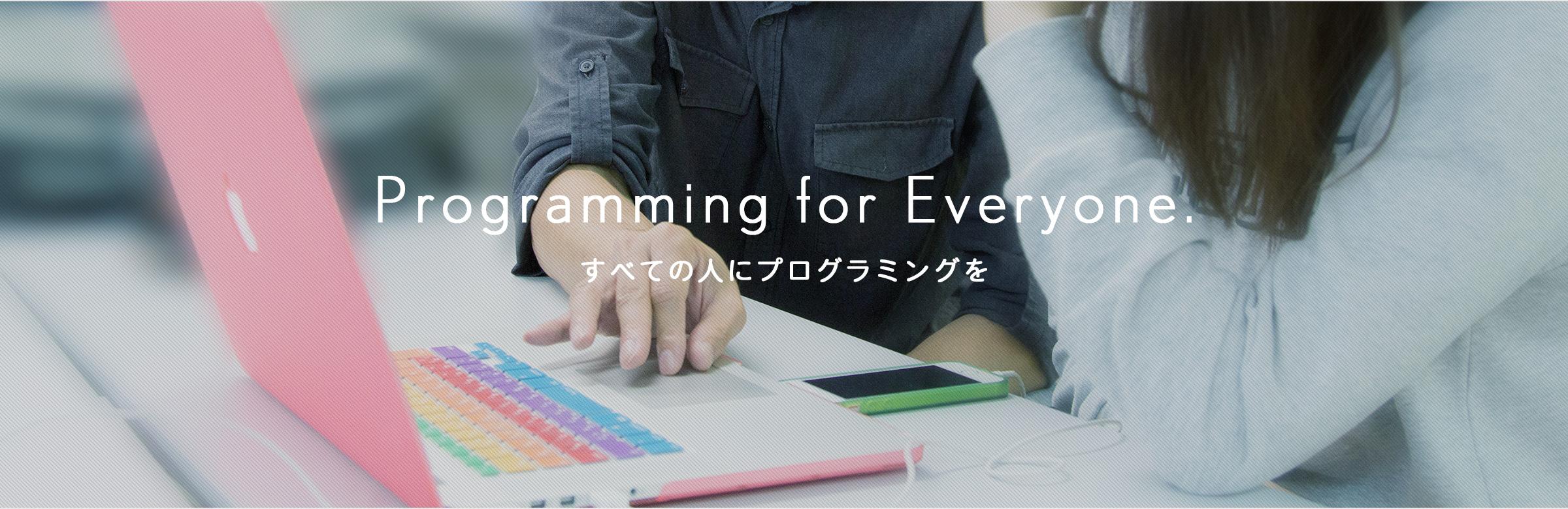 Programming for Everyone. すべての人にプログラミングを