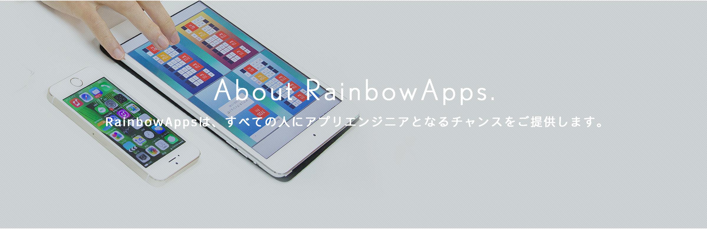 About RainbowApps. RainbowAppsは、すべての人にアプリエンジニアとなるチャンスをご提供します。