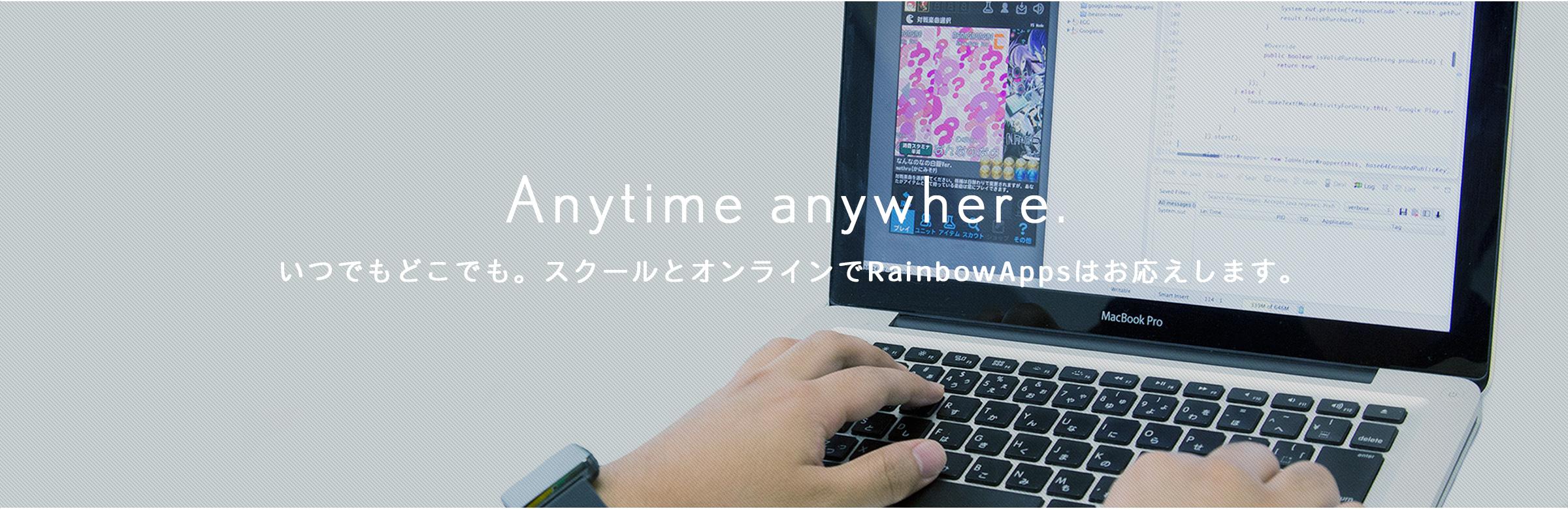 Anytime anywhere. いつでもどこでも。スクールとオンラインでRainbowAppsはお応えします。